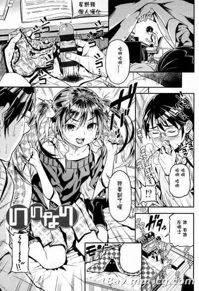 [星野願個人漢化] [きんく] いいなり (もっかいするの?)