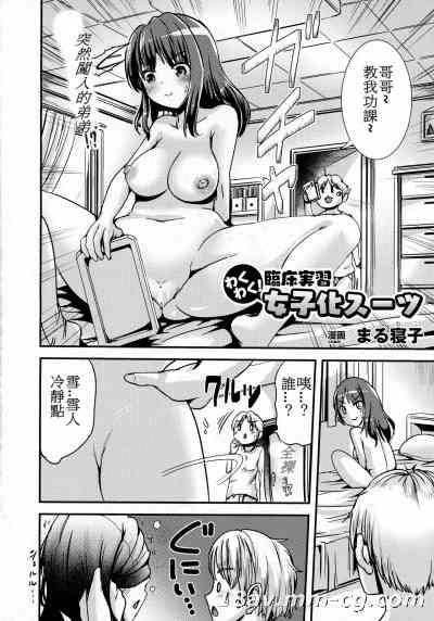 [汉化] [まる寝子] わくわく!臨床実習女子化スーツ (コミックアンリアル 2016年4月号 Vol.60)