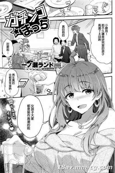 [汉化] [一ノ瀬ランド] ガチンコ☆まっち (COMIC 快楽天ビースト 2016年3月号)