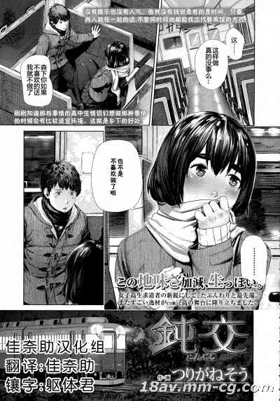 [佳奈助汉化组] [つりがねそう] 鈍交 (COMIC 高 Vol. 5)