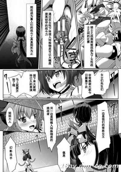 [超絶野朗] 寄生装甲姫 (二次元コミックマガジン ニプルファックでアクメ地獄!Vol.1) (人造扶她)