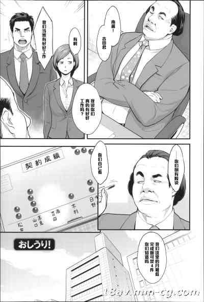 【黑条汉化】[三上キャノン]おしうり!