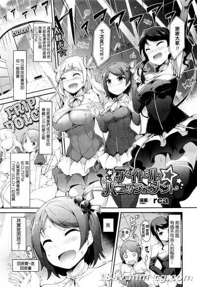 [rca] アイドル☆パニッシュメント (コミックアンリアル 2015年12月号 Vol.58)