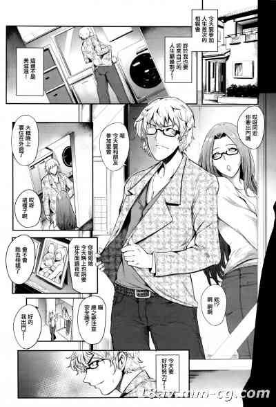 [空想少年汉化] [おとちち]初合コンはママならない!