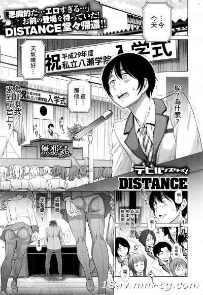 [無邪気漢化組][DISTANCE] デビルシスターズ! (コミックゼロス #37) [MJK-16-Z262]