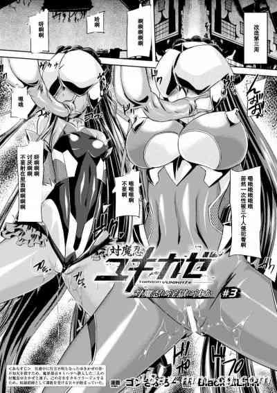 [漢化][ゴンざぶろー] 対魔忍ユキカゼ 対魔忍は淫獄に沈む#3