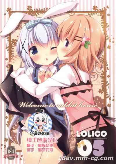 [绅士仓库汉化] [ロリポップコンプリート (恋小いろり)] Welcome to rabbit house LoliCo05 (ご注文はうさぎですか) [DL版]