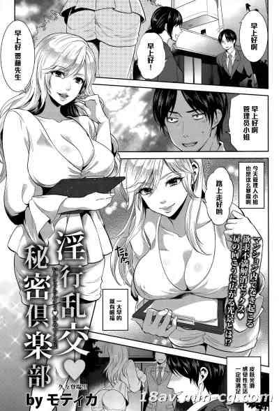 【黑条汉化】[モティカ]淫行乱交 秘密倶楽部
