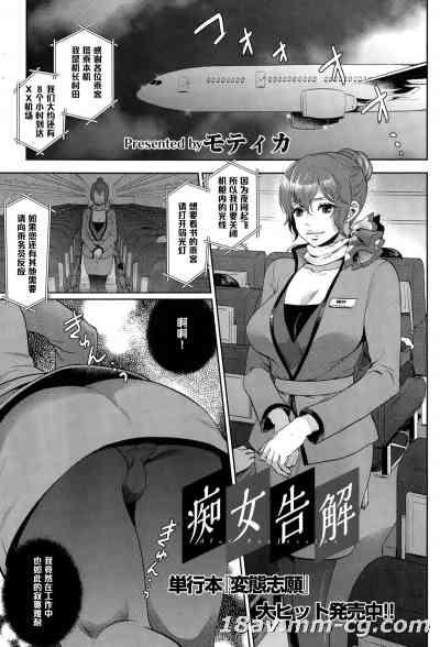 【黑条汉化】[モティカ]痴女の告解