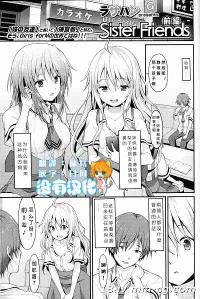 [沒有漢化][ラサハン]Sister Friends 前編 (ガールズフォーム Vol.12)