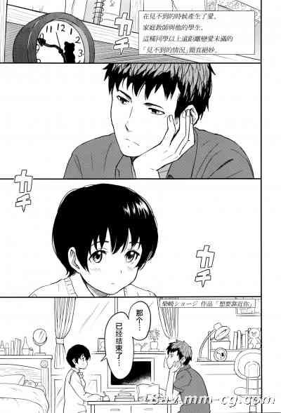 [柴崎ショージ]近づきたくて (COMIC 高 Vol.8) [夢之行蹤漢化組]