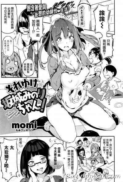 [無邪気漢化組][momi] それゆけ★坂城みのりちゃん! (COMIC失楽天 2016年06月号)[MJK-16-Z289]
