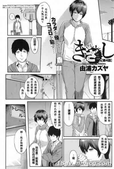 (成年コミック) [由浦カズヤ] きざし4