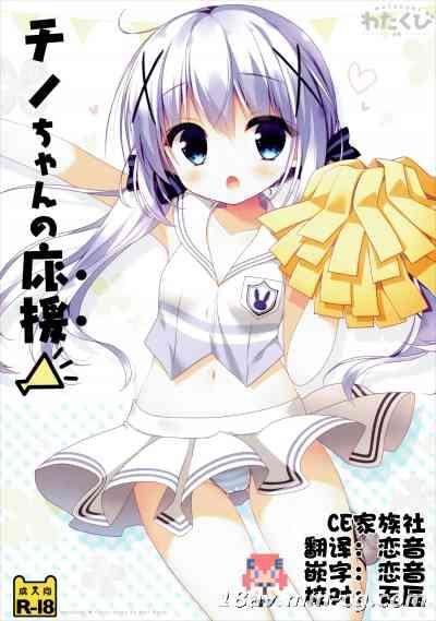 [CE家族社] (COMIC1☆10) [わたくび (笹井さじ)] チノちゃんの応援 (ご注文はうさぎですか_)