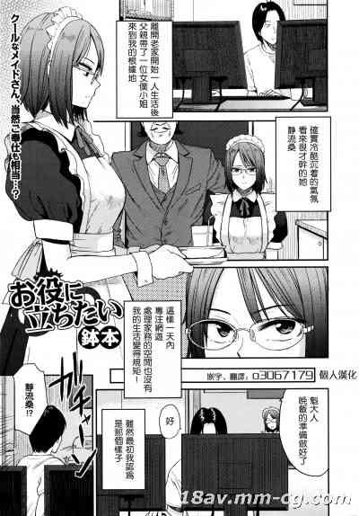 [o3067179漢化][鉢本]お役にたちたい(コミックジェシカ Vol.5 2016年7月号)