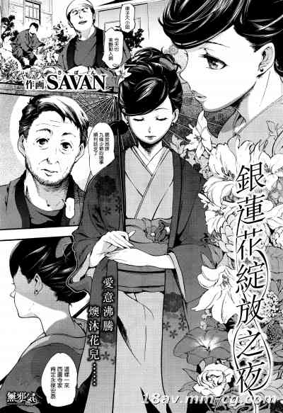 [SAVAN]アネモネの咲く夜に (COMIC快楽天 2016年2月号) [無邪気漢化組] [MJK-16-Z299]