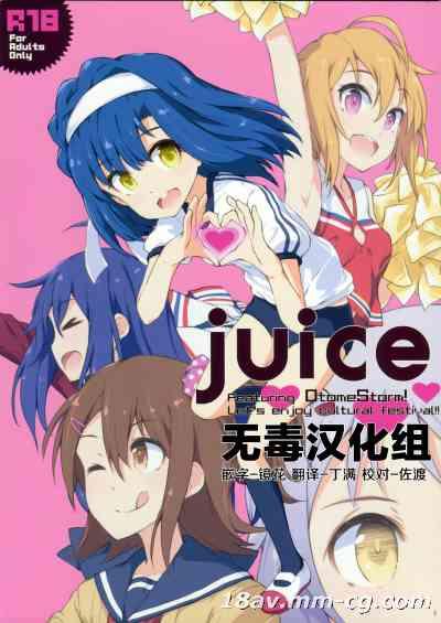 [无毒汉化组](C89) [アステリズム ()] juice (アイドルマスターミリオンライブ!)