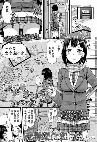 [无毒汉化组][つっつ] 先輩はサイテーです! (COMIC 高 Vol.6)