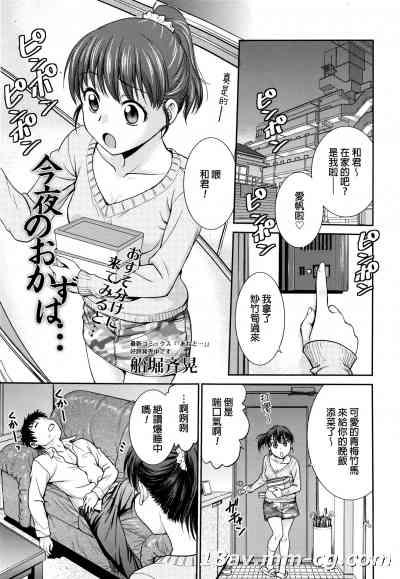 [汉化] [船堀斉晃] 今夜のおかずは... (漫画ばんがいち 2016年7月号)