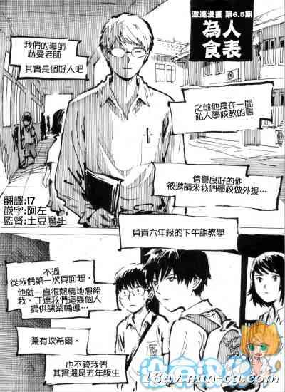 [沒有漢化][Kharisma Jati] Cannibal Teacher