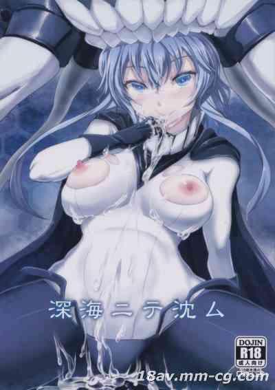 [想抱雷妈汉化组] (こみトレORIGIN3) [AKACIA(銀一)] 深海ニテ沈ム (艦隊これくしょん -艦これ-)