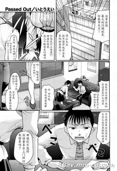 [魔劍个人汉化] [いとうえい] Passed Out (コミックメガストアα 2015年12月号)