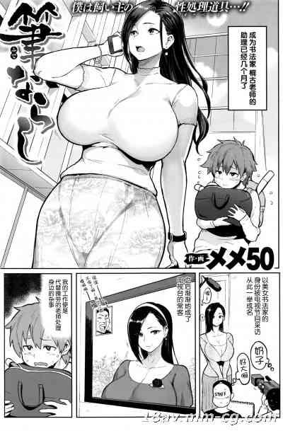 [丧尸汉化] [メメ50] 筆ならし(COMIC Shitsurakuten 2016-07)