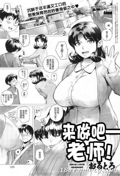 [丧尸汉化][おるとろ][せんせーしよ! 来做吧 老师!](COMIC アンスリウム 023)