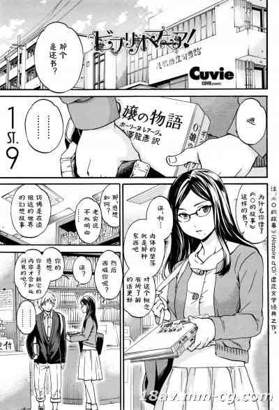 『st』のジュウク|[Cuvie] ビブリオマニア! (COMICペンギンクラブ山賊版 2016年4月号)