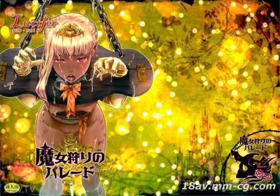 (C82)(同人誌)[ピシュ☆ラバ (甘竹朱郎)] 魔女狩りのパレード (オリジナル)[Lucife