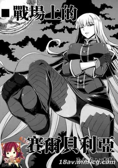 (C82)(同人誌)[みならい本舗 (皆素人)] 戦場跡のセルベリア (戦場のヴァルキュリア)[空気