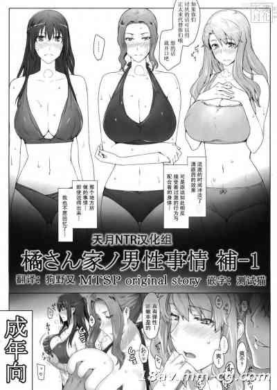 [MTSP(Jin)] 橘さん家ノ男性事情 補-1 (オリジナル)(天月NTR汉化组)