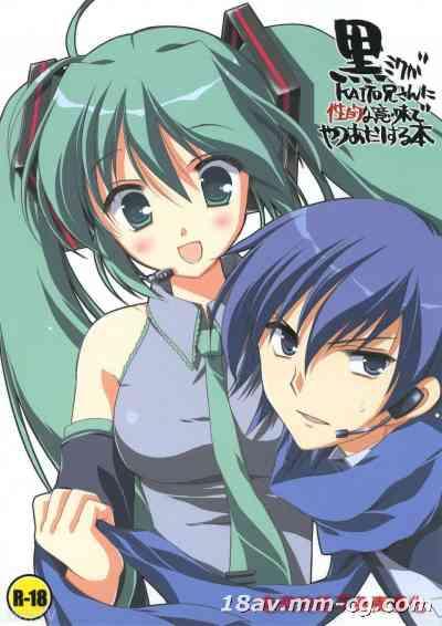 ミクがKAITO兄さんに性的な意味でやつあたりする本 (VOCALOID2)