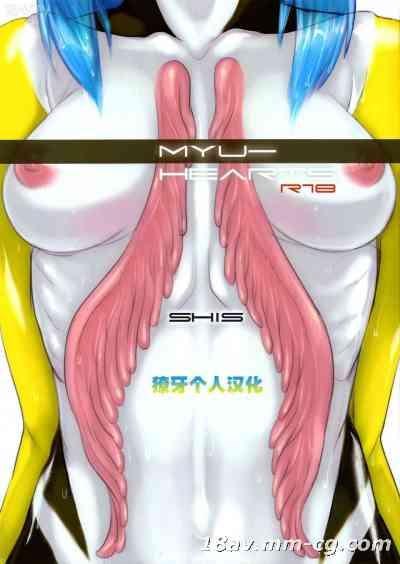 [獠牙个人汉化](C84) [SHIS (Zトン)] Myu Hearts (青の6号)