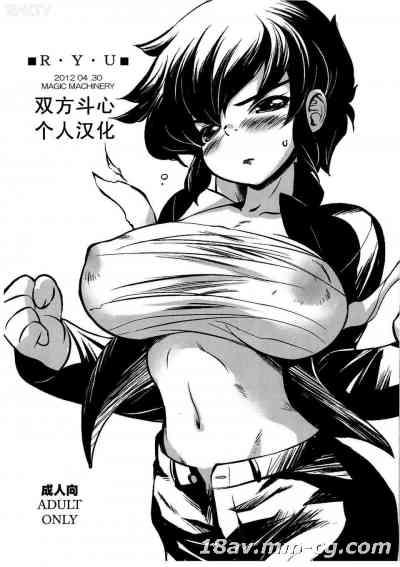 [双方斗心个人汉化](COMIC1☆6) [MAGIC MACHINERY (RT.)] R.Y.U (Urusei Yatsura) [English] [Chocolate]