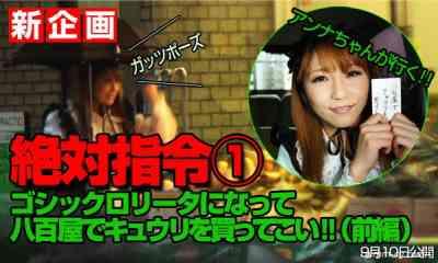 1000giri 2010-09-10 Anna