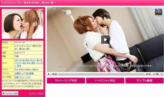 1000giri 2012-01-20 Saki & Nozomi レズフェティシズム~美女たちの甘く、柔らかい唇-サキ &ノゾミ