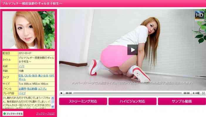 1000giri 2012-03-07 Nozomi ブルマフェチ~感度抜群のギャル女子校生