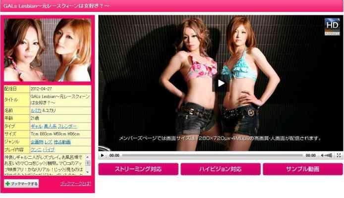 1000giri 2012-04-27 Rumika & Yukari GALs Lesbian~元レースクィーンは女好き?