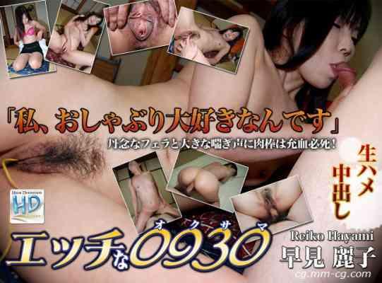 H0930 ori817 Reiko Hayami 早見 麗子