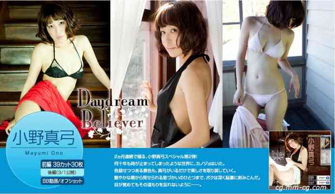 image.tv 2010.03.01 - Mayumi Ono 小野真弓 Daydroam Bollever 前編+後編