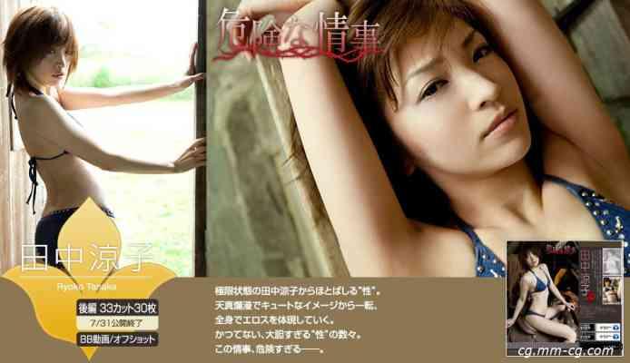 image.tv 2010.07 - Ryoko Tanaka 田中涼子 - 危険な情事 後編