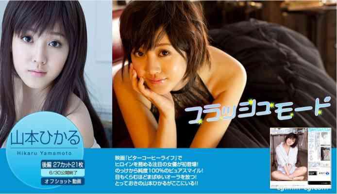 image.tv 2012.05 - Hikaru Yamamoto 山本ひかる「フラッシュモード」