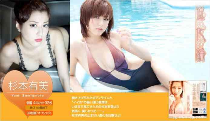 image.tv 2012.08 - 杉本有美 Yumi Sugimoto