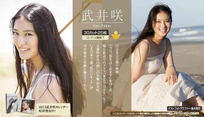 image.tv 2012.12 - 武井咲 Emi Takei 前篇