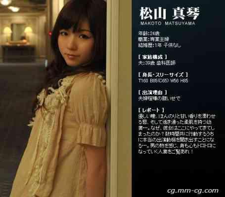 Mywife No.244 松山真琴 Makoto Matsuyama