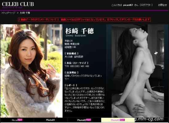 Mywife No.393 杉崎 千穂 Chiho Sugisaki