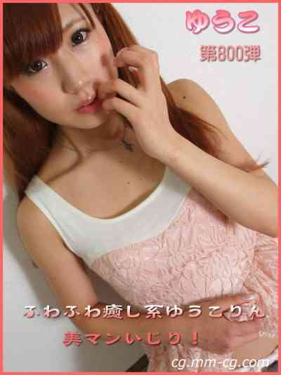 Pacificgirls 2012.11.06 No.800 Yuko