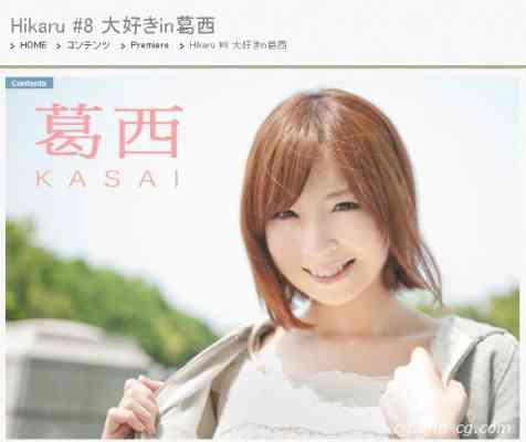 S-Cute 260 Hikaru #8 大好きin葛西