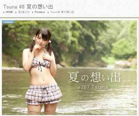 S-Cute 267 Tsuna #8 夏の想い出